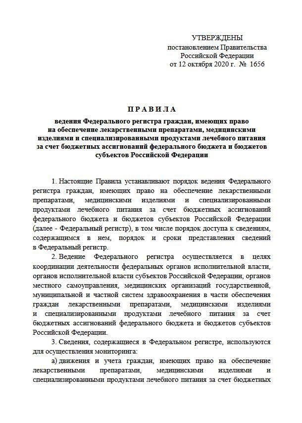Правила ведения регистра граждан, которым положены бесплатные лекарств