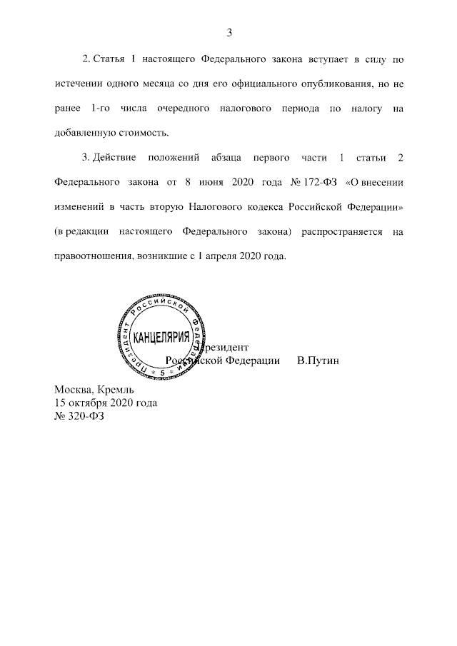 Изменения в Налоговом кодексе Российской Федерации