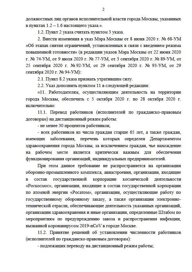 Внесены изменения в указы Мэра Москвы № 40-УМ и № 68-УМ