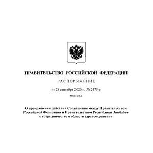 Прекращение сотрудничества в здравоохранении между Россией и Зимбабве