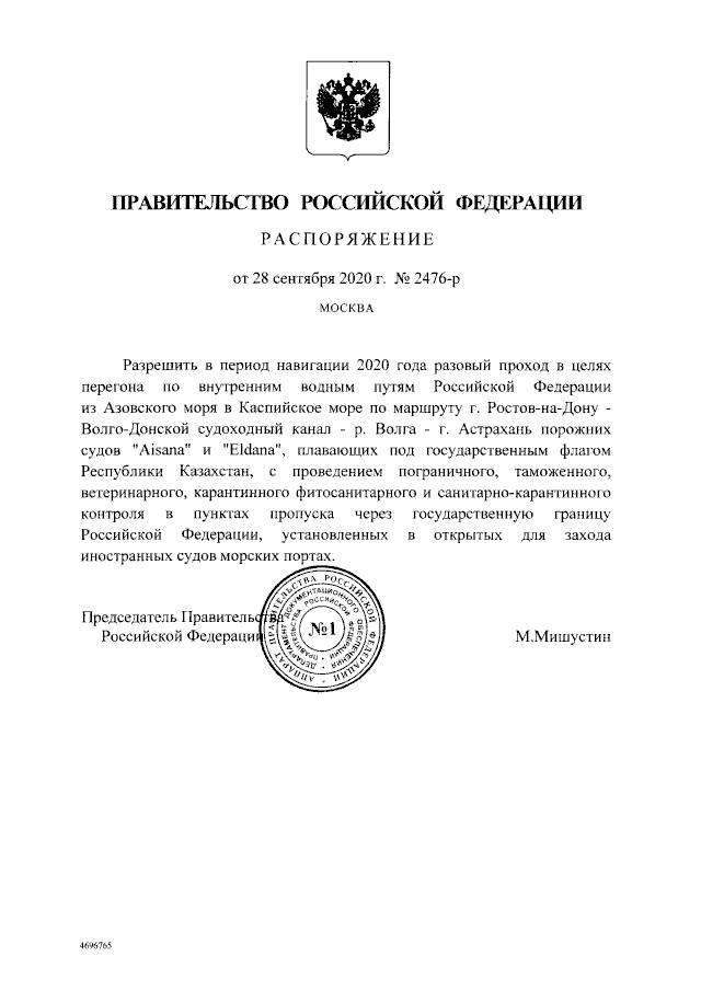 Подписано Распоряжение Правительства РФ от 28.09.2020 № 2476-р