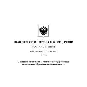 Изменения в Положении о госаккредитации образовательной деятельности