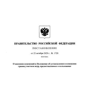 Изменения в Положении об изменении границ недр при добыче ископаемых