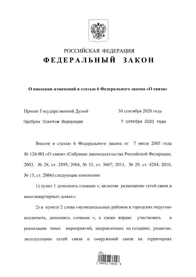 """О внесении изменений в статью 6 Федерального закона """"О связи"""""""