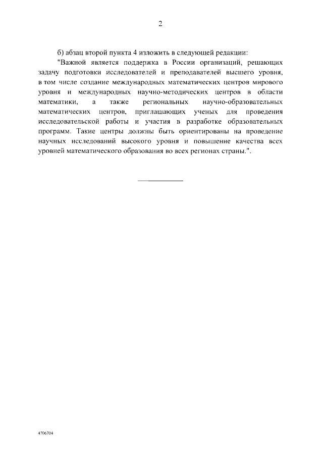 Изменения в Концепции развития математического образования в РФ