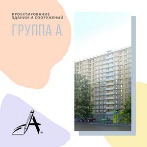 Группа А. Проектирование зданий и сооружений