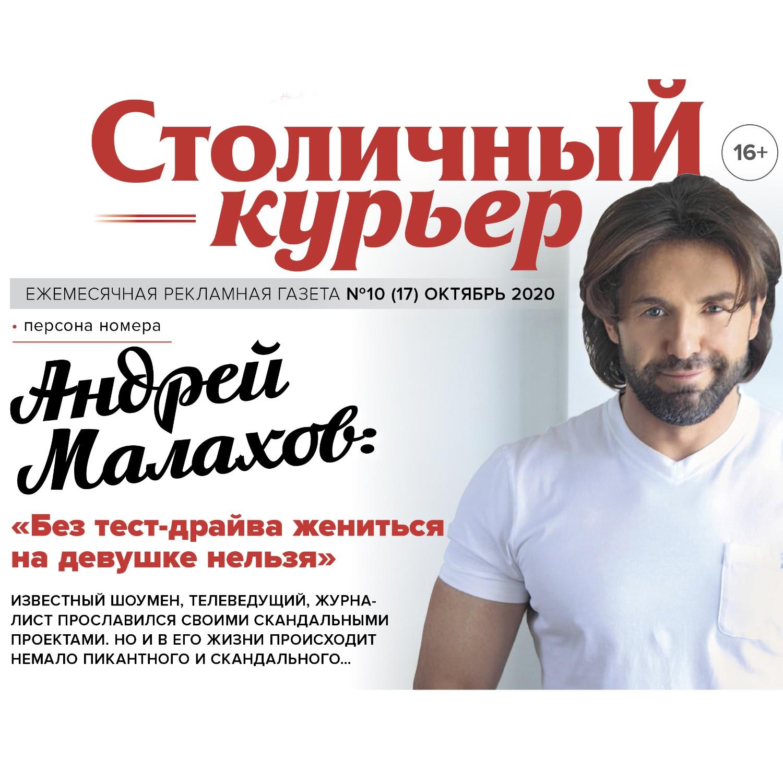 Вышел октябрьский номер газеты «Столичный курьер»