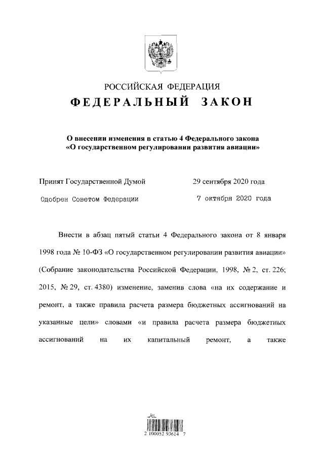 Изменения в законе «О государственном регулировании развития авиации»