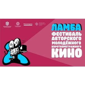 Фестиваль авторского молодёжного короткометражного кино «Ламба»