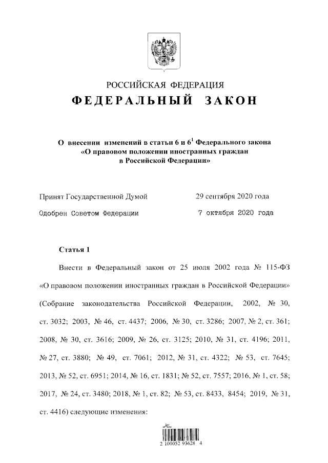 Изменения в законе о правовом положении иностранных граждан в России
