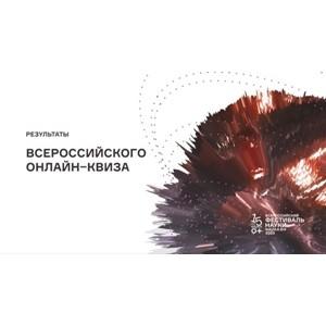 На фестивале «Nauka 0+» прошел всероссийский онлайн-квиз