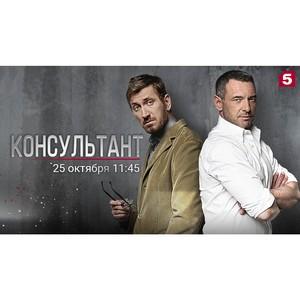 Кирилл Кяро рассказал Пятому каналу, как снимали сериал «Консультант»