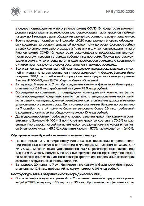 Предприниматели активизировались с заявлениями на реструктуризацию