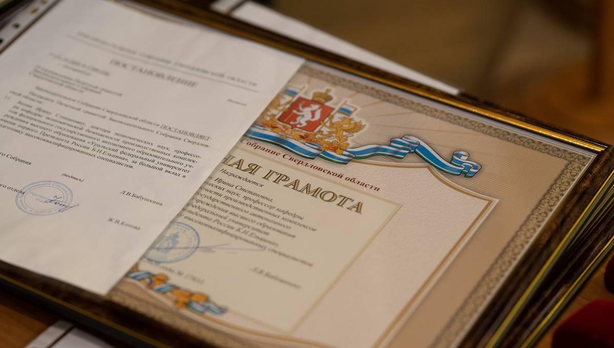Награды губернатора и заксобрания региона получили сотрудники УрФУ