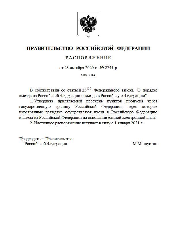 Перечень пунктов пропуска для въезда в РФ по электронной визе