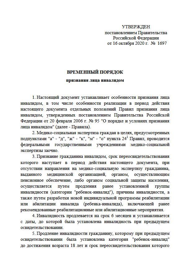 Михаил Мишустин продлил упрощённый порядок назначения инвалидности