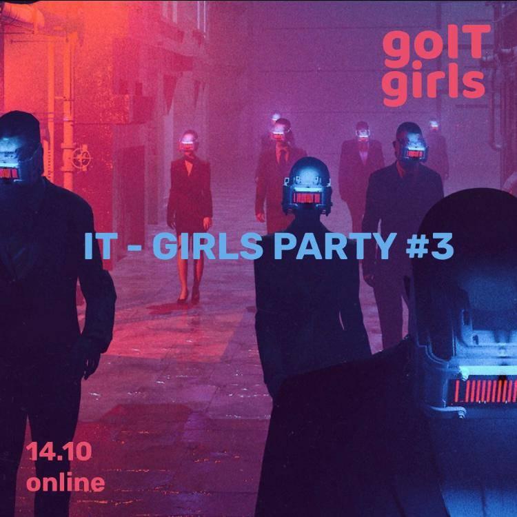 Девушки приглашаются на бесплатную вечеринку IT-Girls Party