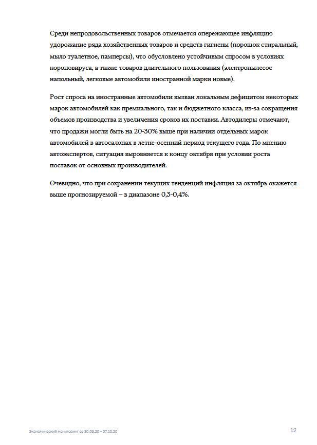 Экономический мониторинг. 7 – 14 октября 2020 года