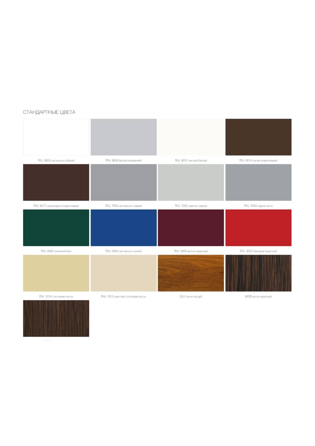 рис. 5. Палитра цветовых решений для окраски сэндвич-панелей МВ