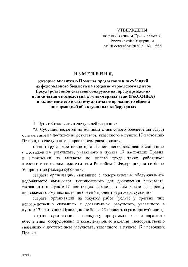 Изменения в Правилах предоставления субсидий на создание ГосСОПКА