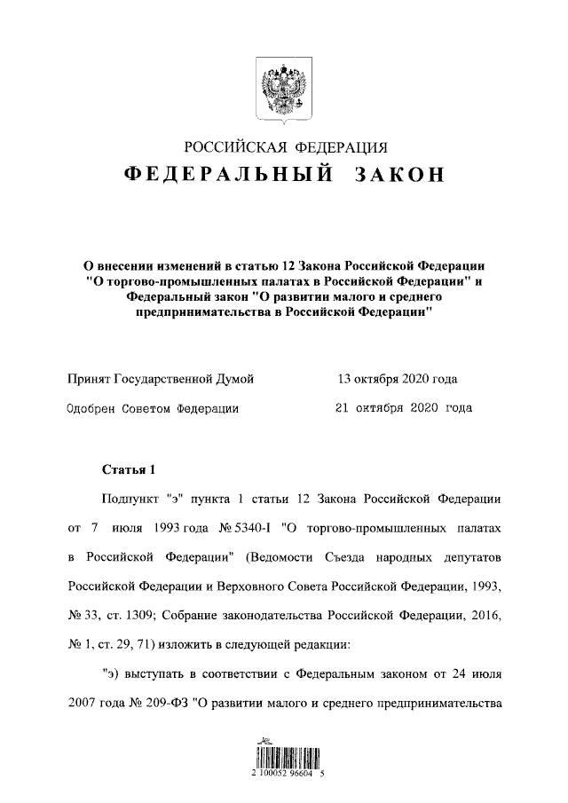 Изменения в законодательстве, касающиеся прав ТПП по поддержке МСП
