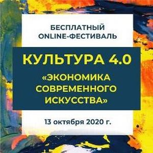 Культура 4.0: Экономика современного искусства