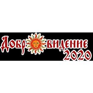 При поддержке РСХБ пройдет фестиваль «Добровидение» в Петербурге