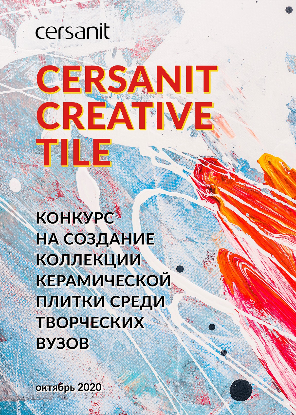 В Москве наградили победителей конкурса Cersanit Creative Tile