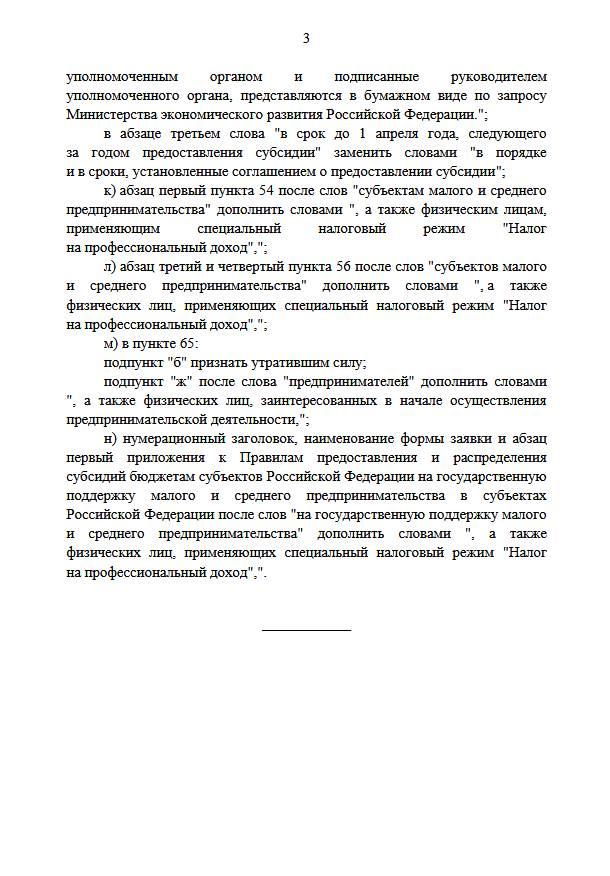 """Изменения в госпрограмме """"Экономическое развитие"""""""