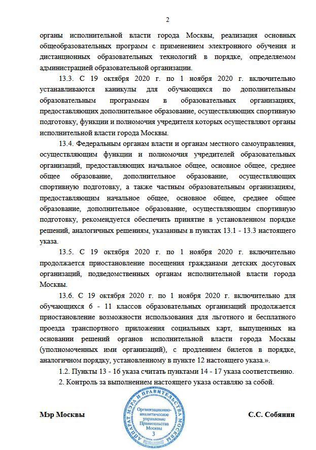 Подписан Указ Мэра Москвы от 14 октября 2020 г. № 100-УМ