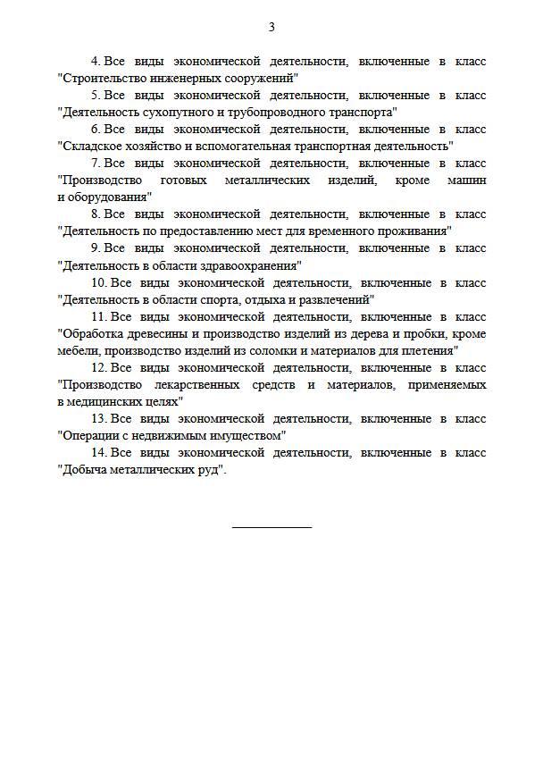 Расширен список видов деятельности для резидентов ТОР «Бурятия»