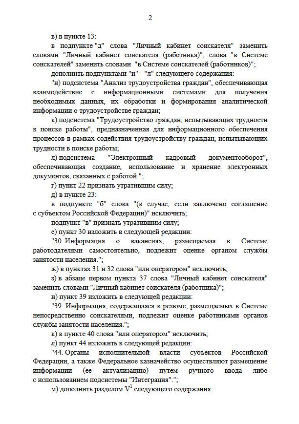 О расширении функционала портала «Работа в России»