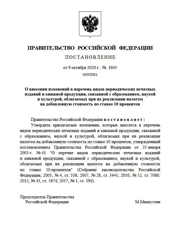 Подписано постановление о льготном НДС на электронные и аудиокниги