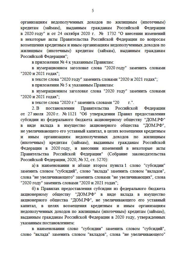 Подписано постановление о продлении программы льготной ипотеки
