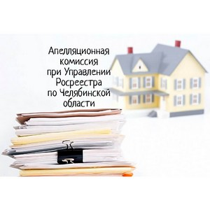 В апелляционной комиссии Челябинского Росреестра - новый председатель