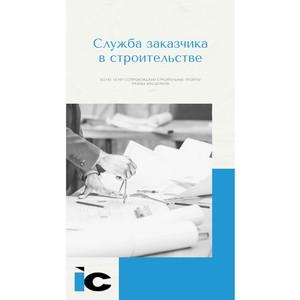 IC Group — надежный партнер заказчика в сфере строительства