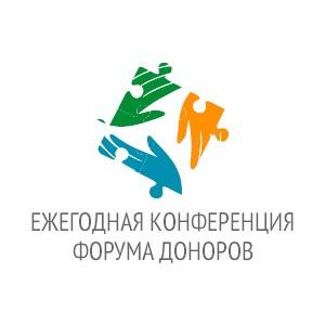 Фонд Андрея Мельниченко – партнер Ежегодной конференции Форума доноров