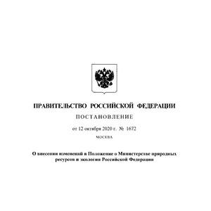 Изменения в Положении о Министерстве природных ресурсов и экологии