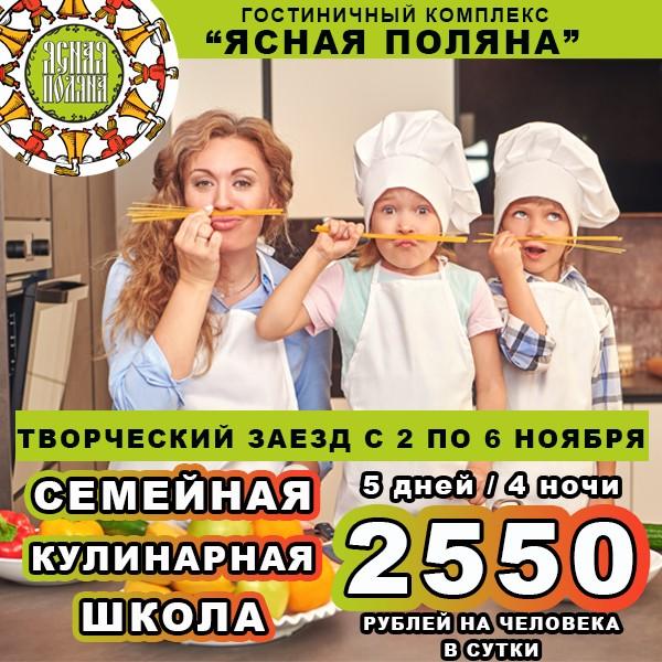 """Творческий заезд """"Семейная кулинарная школа"""" в ГК """"Ясная поляна"""""""