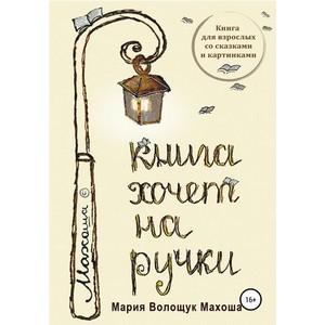 Сборник Марии Волощук «Книга хочет на ручки» вышел на ЛитРес