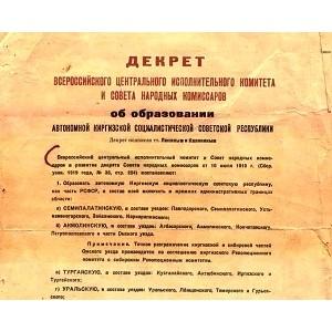 В Оренбурге напомнят о роли города как первой столицы Казахстана