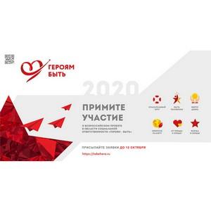 «Героям – быть!» - 2020: прием заявок продлен до 12 октября