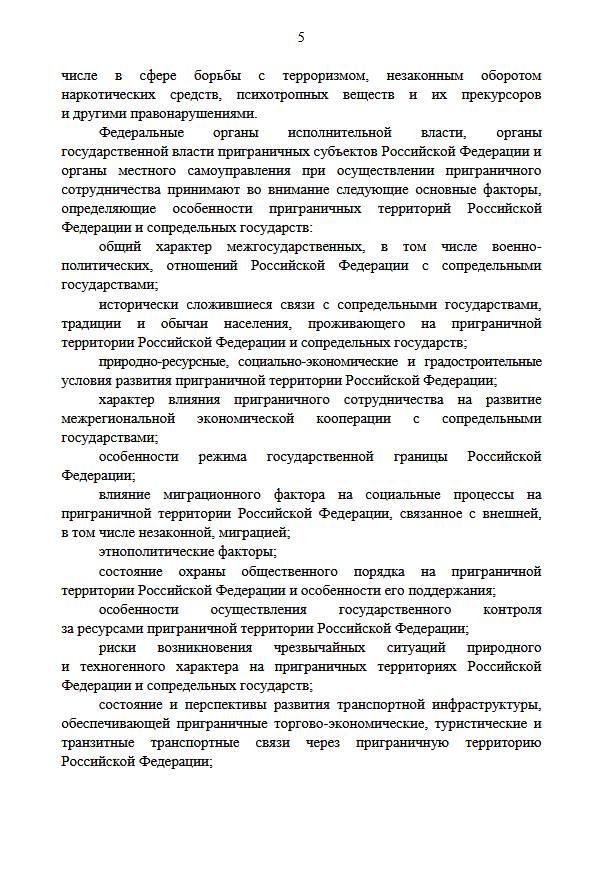 Правительство утвердило Концепцию приграничного сотрудничества