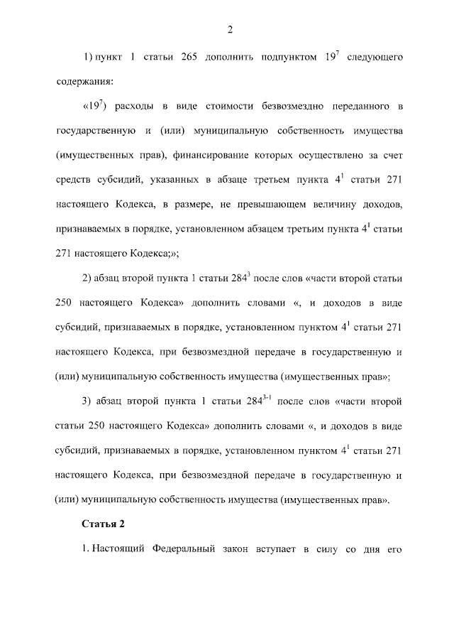 Изменения в главе 25 части второй Налогового кодекса РФ