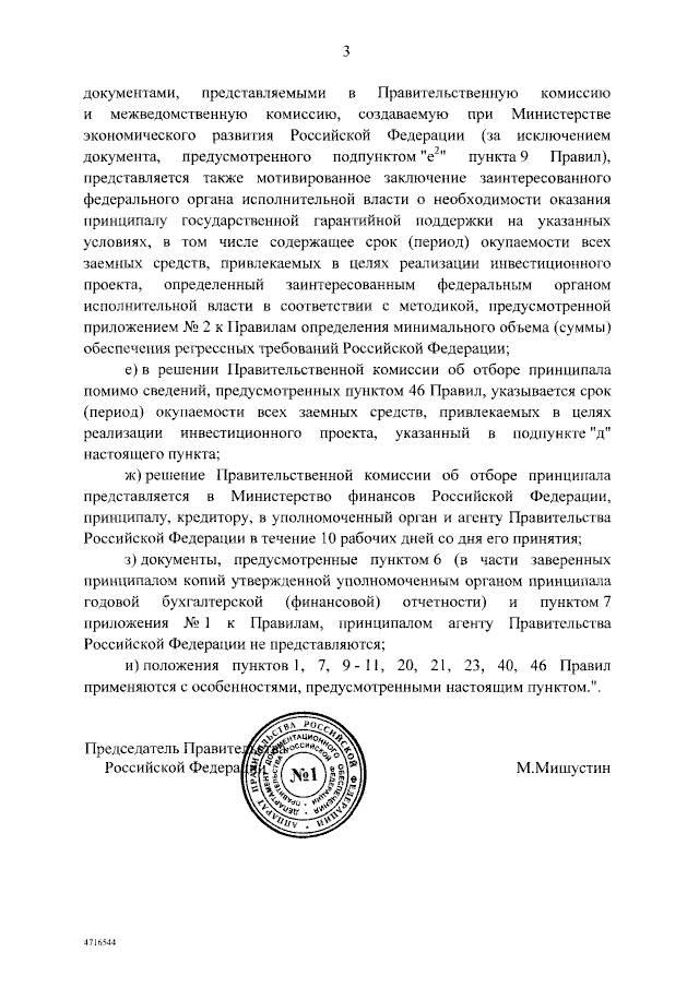 Дополнения в постановление о госгарантиях по кредитам, привлекаемым ЮЛ