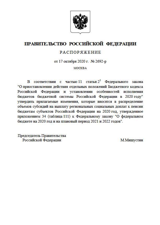 На социальные доплаты пенсионерам направлено 903,8 млн рублей