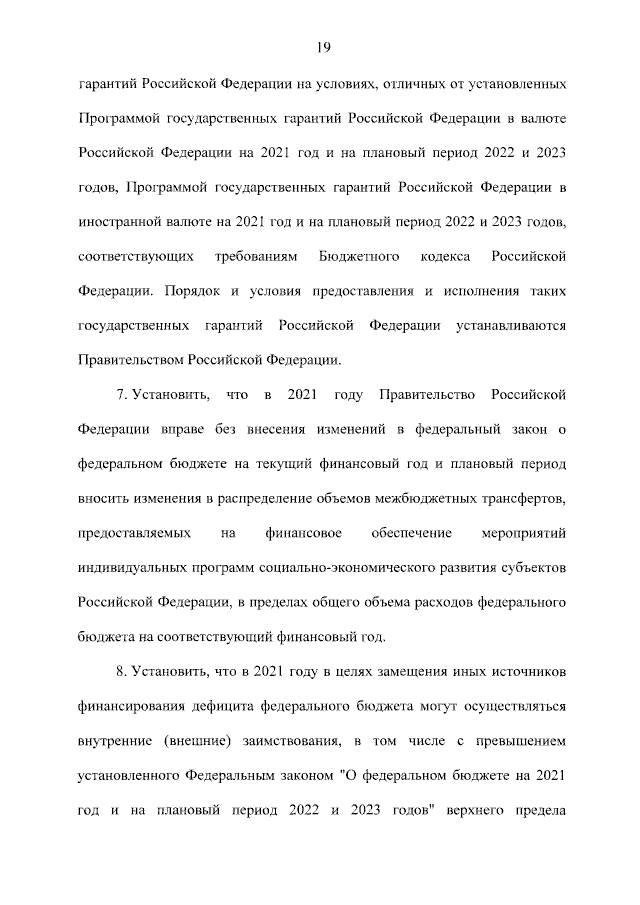 Внесены изменения в Бюджетный кодекс и отдельные законодательные акты