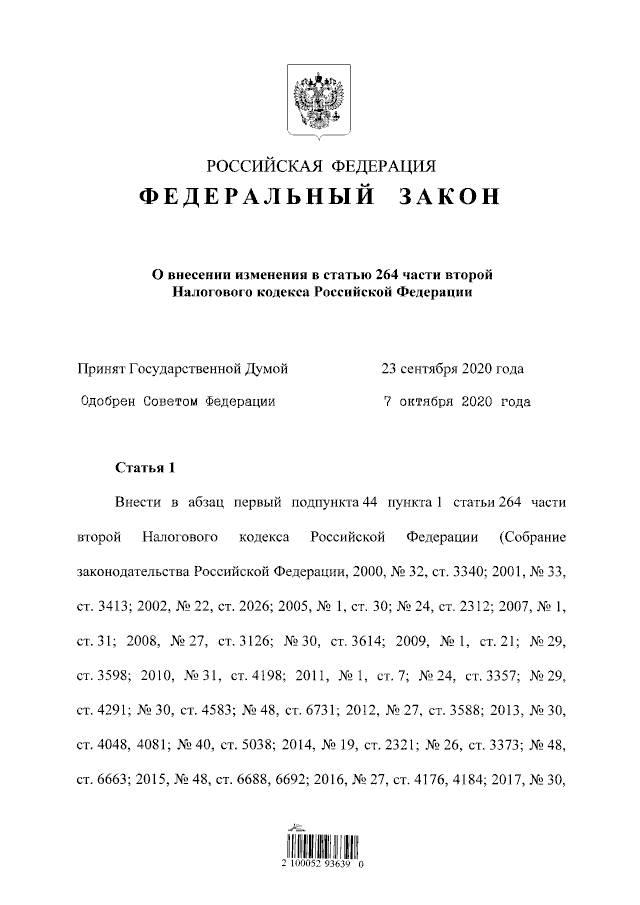Изменения в статье 264 части второй Налогового кодекса РФ