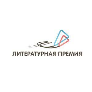 Назван совет жюри Национальной литературной премии для молодых авторов