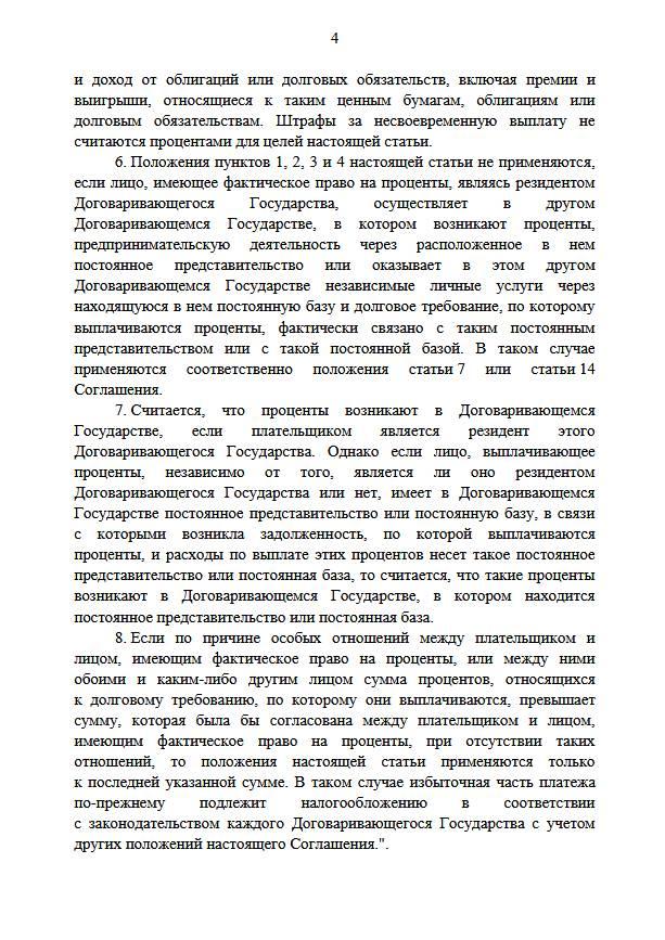 Россия и Люксембург пересмотрят условия соглашения